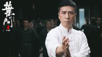 甄子丹X成龙X李连杰江湖再见!《叶问4》成华语最后功夫片!冲击10亿!