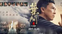 甄子丹谢幕!《叶问4》成系列票房第一!中国功夫巨星后继无人!