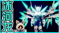 【XY小源】怪物猎人 MOD试玩 第1期 假面骑士 冰河龙