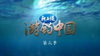 《游钓中国》第六季全新出发