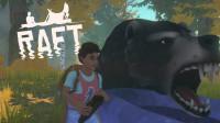 【矿蛙】RAFT木筏#14丨诡异信号塔!熊岛探险队