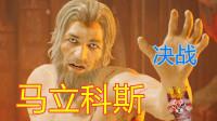 决战马立科斯【舅子】星球大战绝地陨落的武士团15