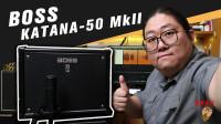 重兽测评-BOSS Katana 50 Mk2 电吉他音箱