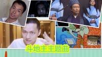 敬汉卿华农兄弟and龟哥,混剪各电视剧明星演奏《斗地主》主题曲