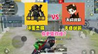 坏蛋杰瑞VS天成说游,谁才是你心目中最佳搞笑型游戏解说?