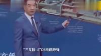 """张召忠:它可以说是""""最牛""""潜艇,不用出港可以打到世界任意地方"""