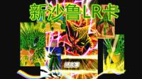 新的沙鲁LR卡【舅子】七龙珠爆裂激斗109
