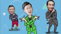 潘长江导师连赢两场,与队员欢乐共舞
