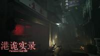 【信仰攻略组】《港诡实录》中文首发互动式实况攻略剧情解说第三期
