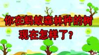 你在蚂蚁森林种的树现在怎样了?一起收能量