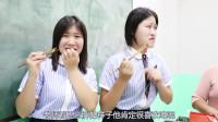 学霸王小九校园剧:学生挑战吃魔鬼辣条,赢了获得榴莲月饼,没想被女学霸一口气吃光