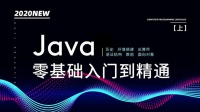 Java零基础入门到精通 (上)2.Java跨平台机制+环境搭建  渡一教育