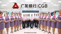 企业文化系列之广发银行宣传片(导演版)