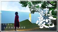 这才是豪宅| 6亿日元日本极简别墅,和中国的豪宅相比,你会喜欢吗?