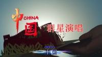 中国  群星演唱原唱视频南漳喜洋洋婚庆传媒出品