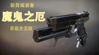 命运2(Destiny 2)新异域武器 魔鬼之厄 获取流程.mp4