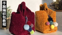 第11集日韩式手腕包编织包教程   Aug创意编织diy手工毛线钩针手挽包手袋