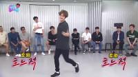 无限挑战:光熙向EXO成员传教综艺舞蹈,这也太随意了,一群逗比!