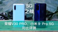「消费者说」48:5G之战——荣耀V30 PRO、小米9 Pro 5G对比评测