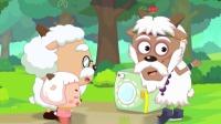 喜羊羊与灰太狼之奇趣外星客  第44集  古怪慢羊羊