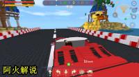 迷你世界阿火:模拟QQ飞车,我是车神没一个能超越我的