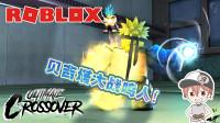 "Roblox""终极跨界""波波仔解说:龙珠贝吉塔和火影鸣人谁更强?"