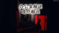 【零玄夜】《港诡实录》办公室解谜难点解说!