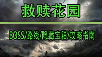 命运2(Destiny 2)救赎花园攻略 老一到老二路线和隐藏箱子