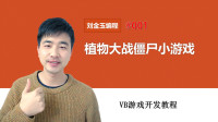 VB游戏开发#001 植物大战僵尸小游戏#刘金玉