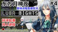 【二周目真结局】Steam《东方月神夜》莽夫式全剧情流程直播实况04