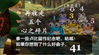【星马流】再收走五个心之碎片(N64塞尔达传说 时之笛#41)