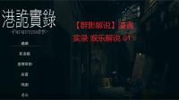 【群影解说】恐怖游戏 港诡实录 娱乐解说 01