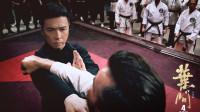 甄子丹告别江湖!《叶问4》恐成最后一部华语动作片!中国功夫片绝唱!