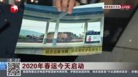 视频|2020年春运今天启动: 成贵高铁兴文车站首迎春运