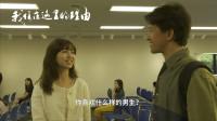 """阿部力改行做""""红娘"""",摄像师日本相亲能否如愿?"""