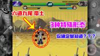 死神VS火影:带土的3种特殊形态,你确定知道?萌新很难找到!