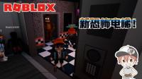 "Roblox""新恐怖电梯""波波仔解说:午夜熊竟然在电梯门口给我点了个赞?"