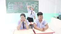学霸王小九短剧:学生挑战一口气唱完一首歌,同学差点唱晕,没想学霸却轻松完成