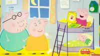 小猪佩奇立体绘本故事:睡觉时间到了