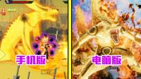 死神VS火影:2个版本的六道鸣人,到底有何不同?看完大开眼界!