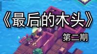 【煤灰解说】上岛遇章鱼二楼扩建中《最后的木头》实况娱乐解说第二期
