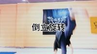 【鸿恩艺术】鹤岗街舞breaking娱乐自拍开心一下