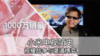 小米电视简史:1000万销量背后的规模战争与渠道博弈