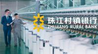 企业文化系列之兴宁珠江银行形象片2020(导演版)