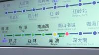 [2019.12]深圳地铁9号线 南山书城-南油 运行与报站