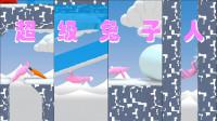 【小握解说】冰天雪地里 各种出洋相《超级兔子人》第2波