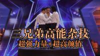 [2019美国达人秀]三兄弟肌肉猛男上演高难杂技-原创中文翻译