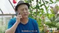 《乡村爱情12》01预告 谢广坤举村欢庆小蒙回国,刘能骚操作冒出大胆想法