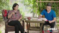 """《乡村爱情12》03预告 谢广坤扪心自问""""良心我错了吗?""""刘能更年期上线抢孩子"""