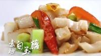 一根白玉藕,半个青红椒,杜江教你素炒白玉藕 一桌年夜饭 20200115 快剪  0115145043